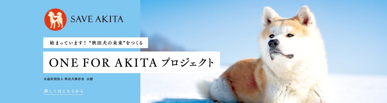 http://www.saveakita.or.jp/ofa/