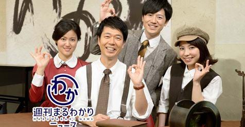 NHK番組「週刊まるわかりニュース」で紹介されます!