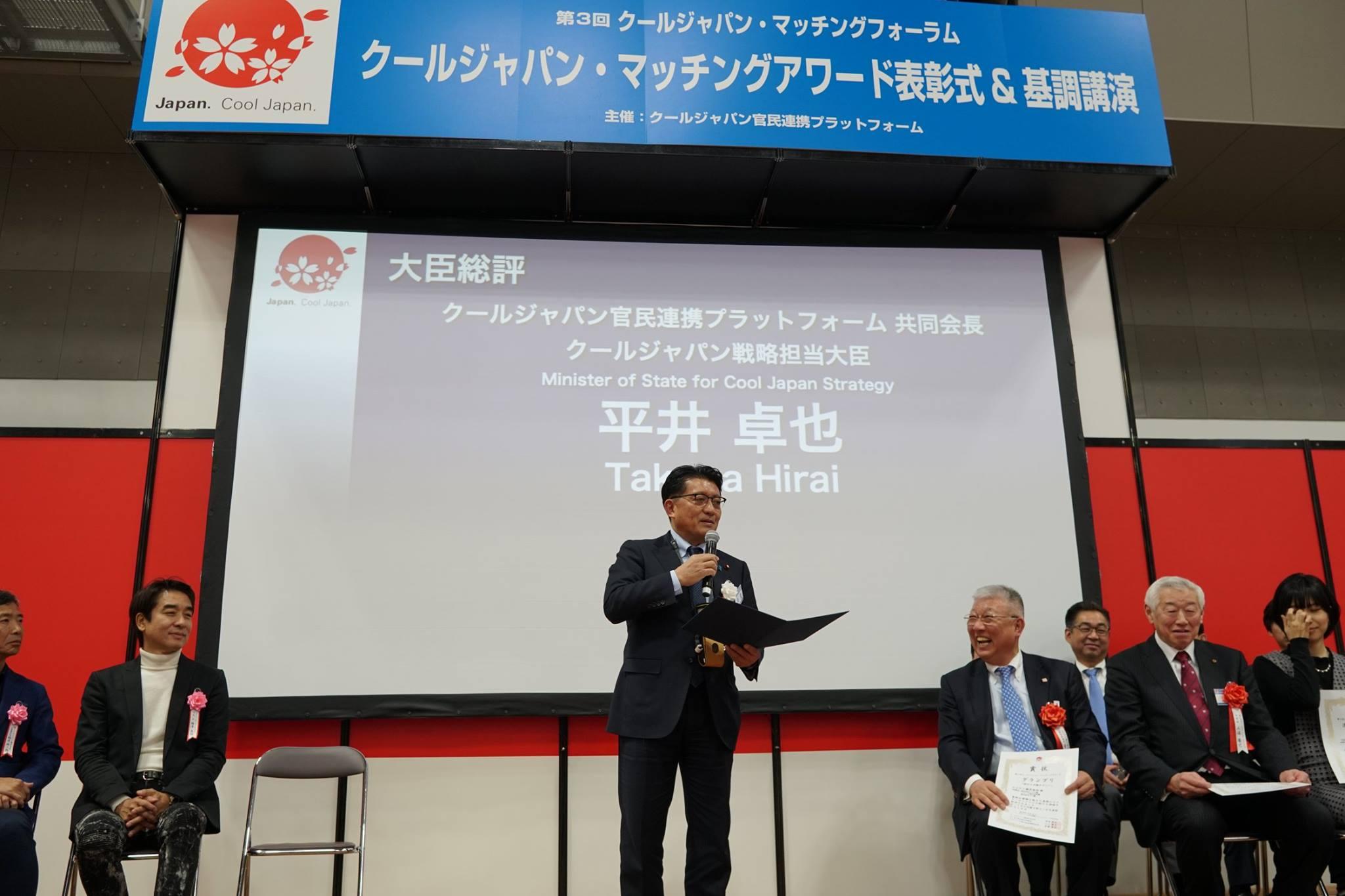 「第3回クールジャパン・マッチングアワード」準グランプリ受賞のお知らせ