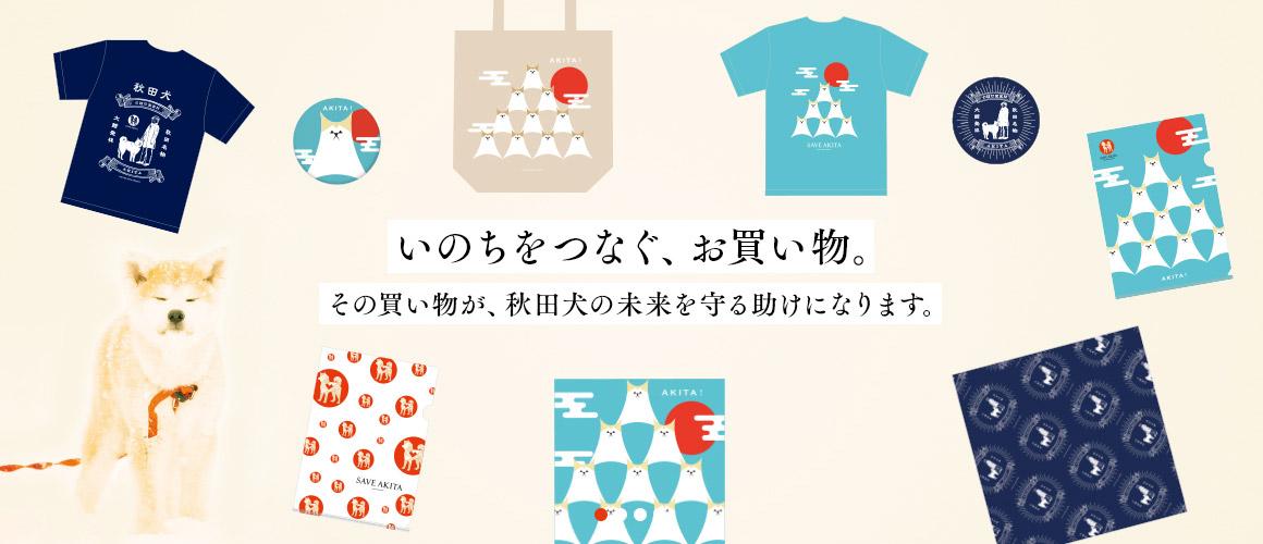 ONE FOR AKITA公認グッズオフィシャルストア「秋田犬のモノ」、始まりました!