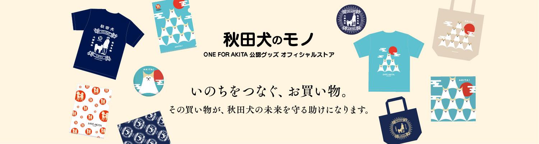 https://www.akitainu-no-mono.jp/