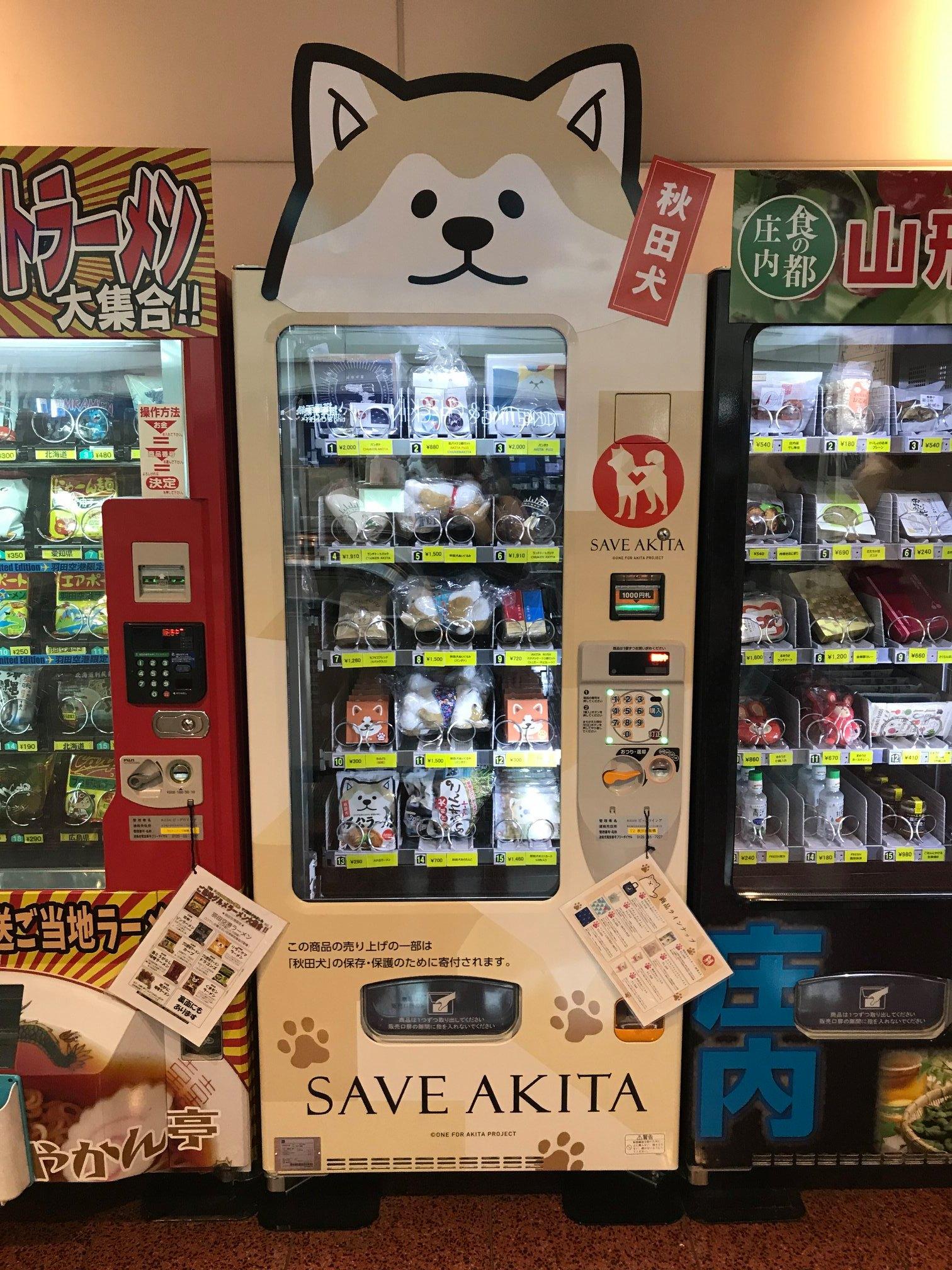 羽田空港に、自動販売機を設置していただきました!