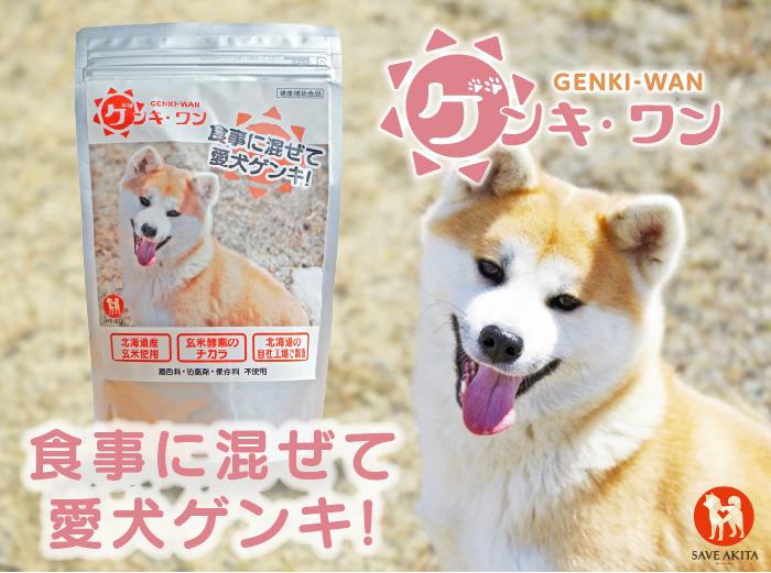 「秋田犬のモノ」新着4選