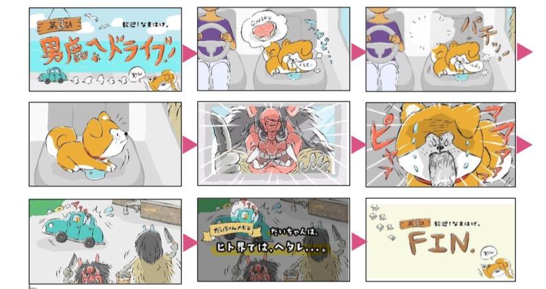 秋田犬が主人公のアニメシリーズが新しくスタート