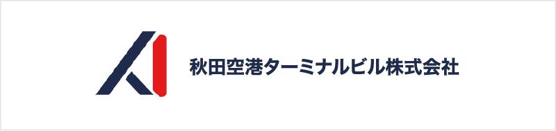 秋田空港ターミナルビル 株式会社
