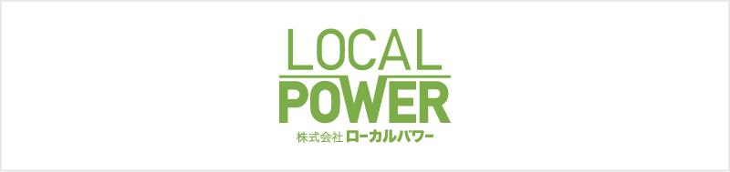 株式会社 Local Power