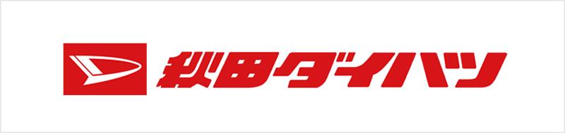 秋田ダイハツ販売 株式会社