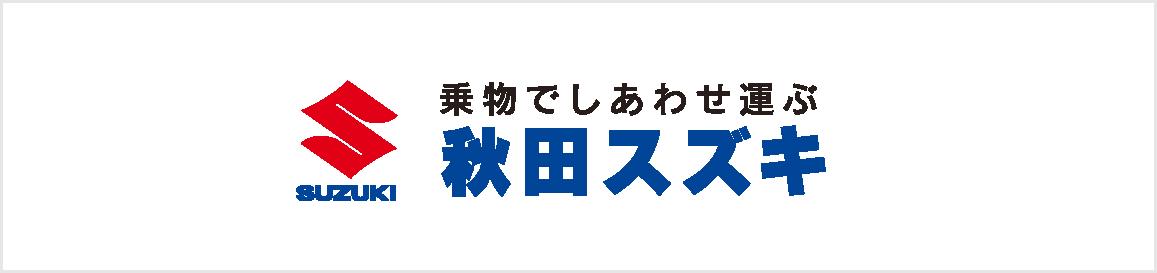 株式会社 秋田スズキ