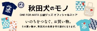 SAVE AKITA公認グッズ通信販売秋田犬のモノ