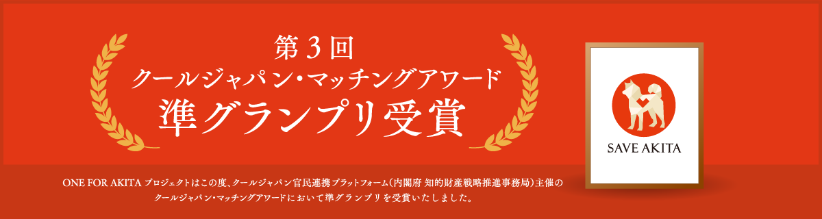 クールジャパン・マッチングアワード