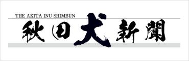 秋田犬新聞