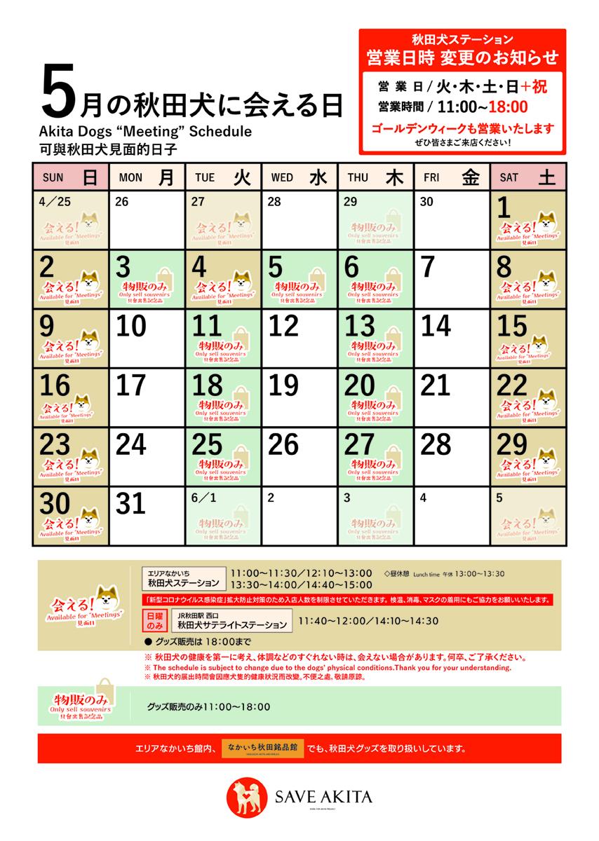 5月1日(土)より、秋田犬ステーションと秋田犬サテライトステーションで「秋田犬に会える日時」が変更になります。
