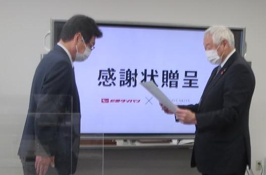4月14日(水)、秋田ダイハツ販売株式会社様からの寄付金贈呈式が開催されました。