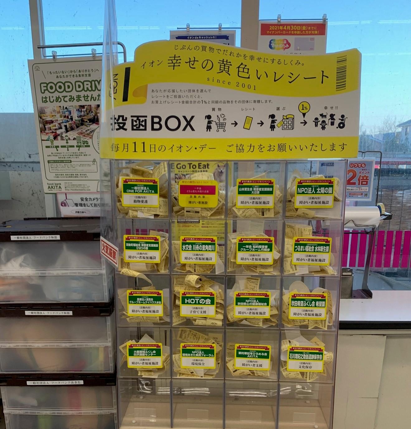 イオングループが毎月11日「イオン・デー」に実施している、「イオン 幸せの黄色いレシートキャンペーン」をご存知ですか?