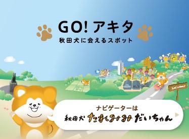 ONE FOR AKITA公式サイト内「GO!アキタ 秋田犬に会えるスポット」が、リニューアルしました!
