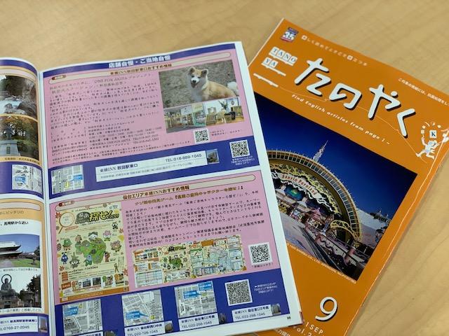 国内外でチェーン展開するホテル「東横INN」の客室専用誌「たのやく9月号」で、「秋田犬ステーション」が紹介されました。